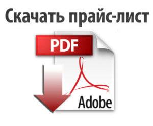 прайслист_pdf